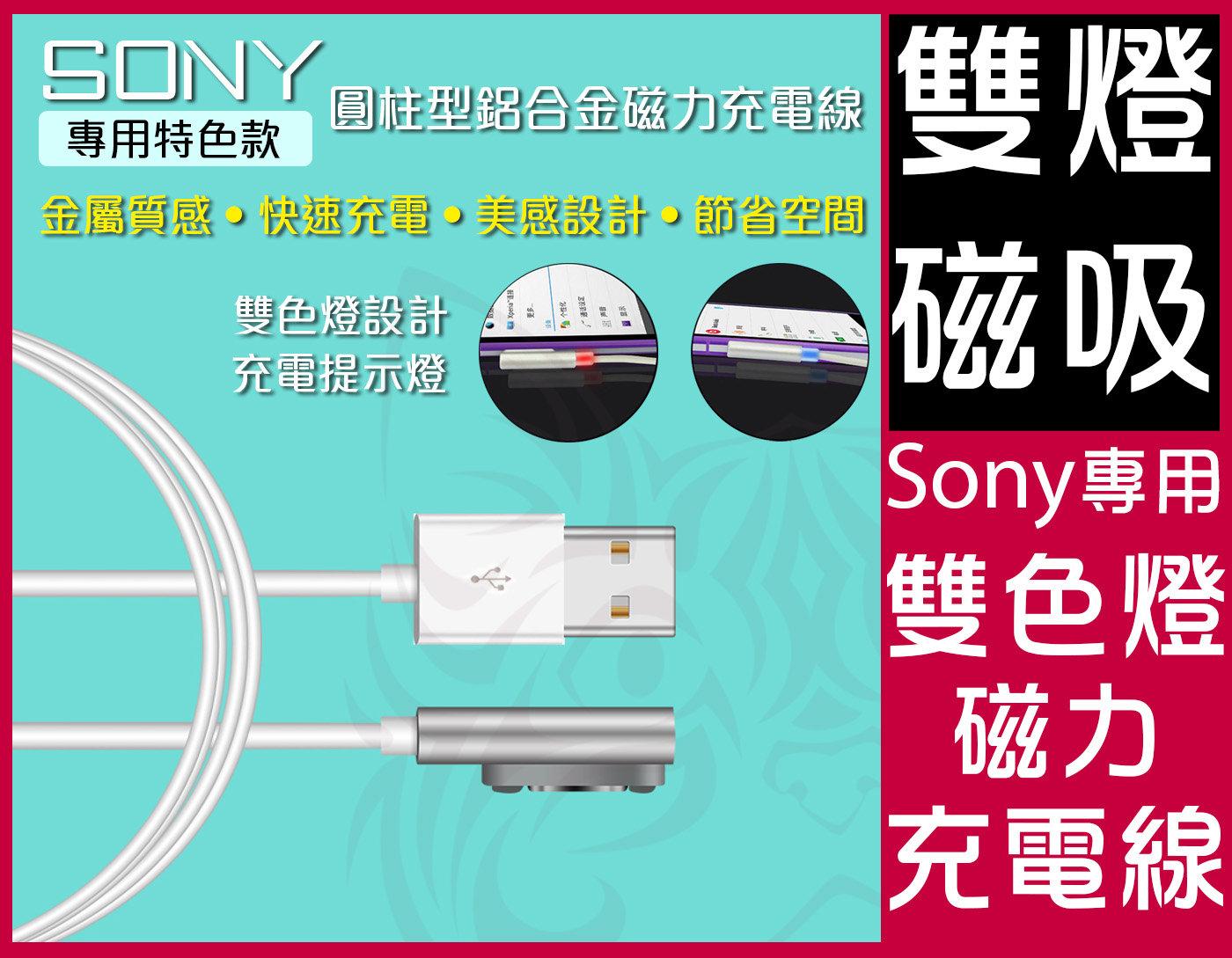 副廠 Sony 專用 LED雙色燈 圓柱型 / 寬版 磁力充電線 【D-SON-002】 磁充線 Z3 Z2 Z1 ZU 可用