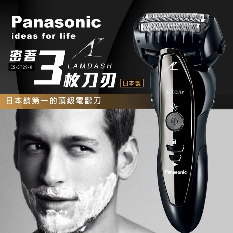 ★贈國際修耳鼻毛器 ER-GN30【Panasonic國際牌】日本製。3刀頭電鬍刀/黑ES-ST29-K