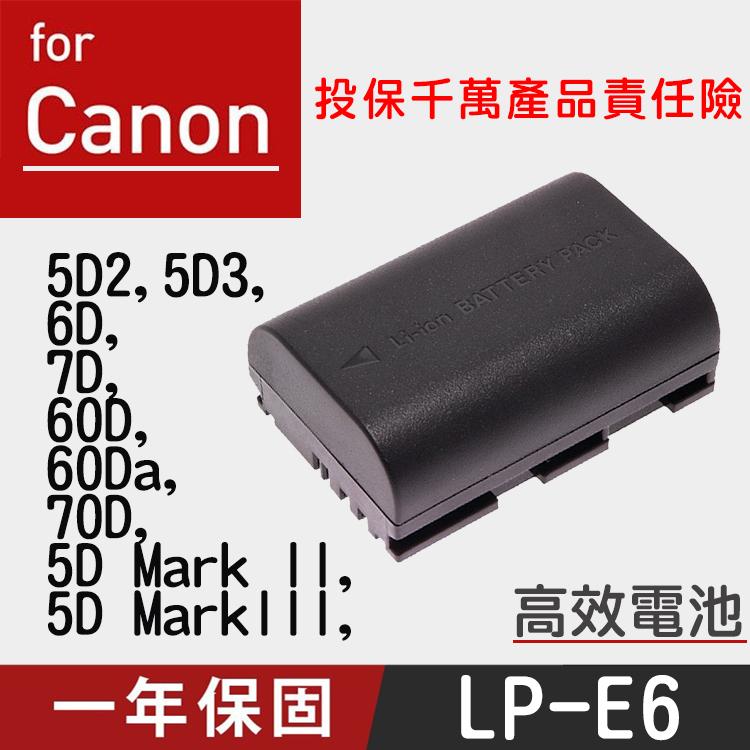 特價款@攝彩@佳能Canon LP-E6電池5D2 Mark II 5D II 7D 60D 5D3 5DIII 6D