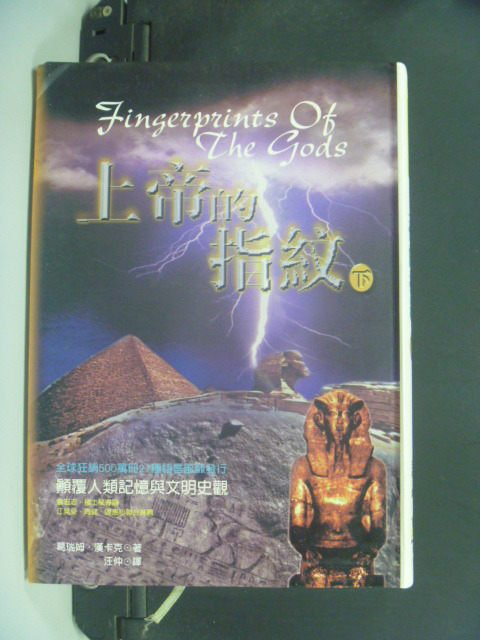 【書寶二手書T6/大學社科_JJQ】上帝的指紋(下)_葛瑞姆.漢卡克, Graham Hancock