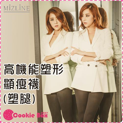 *餅乾盒子* 韓國 MIZLINE 高機能塑形 顯瘦襪 (塑腿) 火紅 機能 美腿襪 舒適 塑身 曲線 修長 黑色