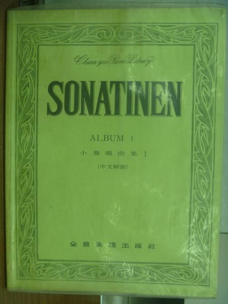 【書寶二手書T1/音樂_QNY】Sonatinen Album I_小奏鳴曲集1