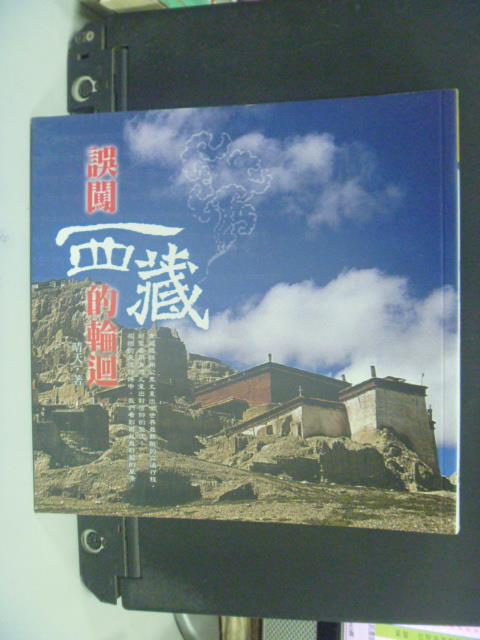 【書寶二手書T3/文學_LPG】誤闖西藏的輪迴-文學D1010_晴天