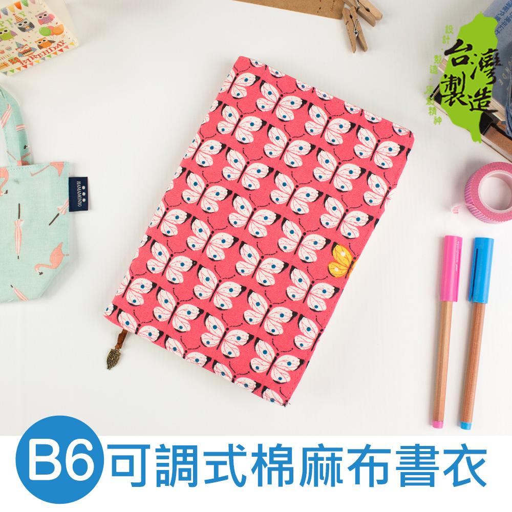 珠友網購限定 SC-03207 B6/32K 多功能書衣/書皮/書套-可調式棉麻布