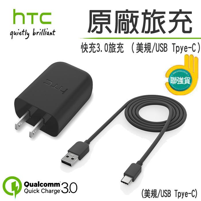【聯強保固】HTC 原廠 TC P5000-US QC 3.0 + USB Type C傳輸線 旅行充電組/快速充電/多重保護/各大廠牌 手機 平板/TIS購物館