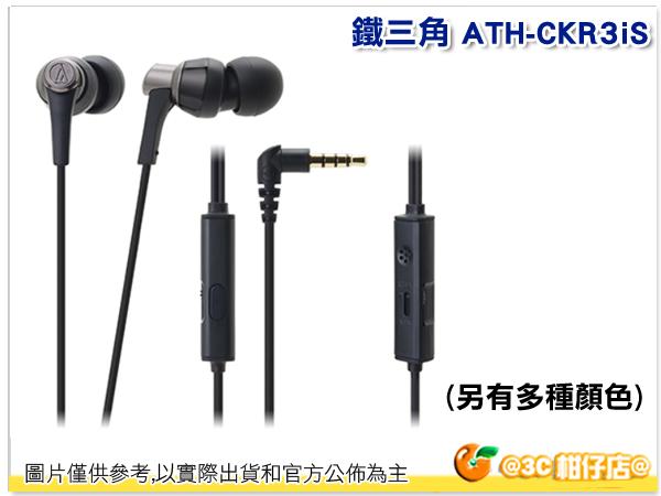 鐵三角 ATH-CKR3iS 智慧型手機用耳塞式耳機 袖珍輕巧機身清晰中高頻 附有音量調節器 公司貨保固一年