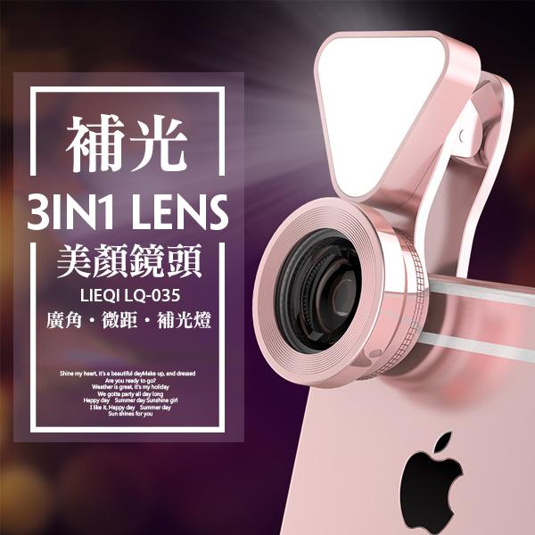 LIEQI LQ-035 美肌 補光燈 0.4x 0.6x廣角鏡 15x微距【E2-045】手機鏡頭 原廠正品