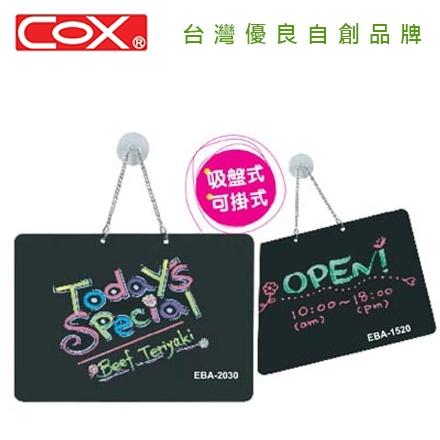 COX 三燕 EBA-1520 雙面留言黑板 / 個