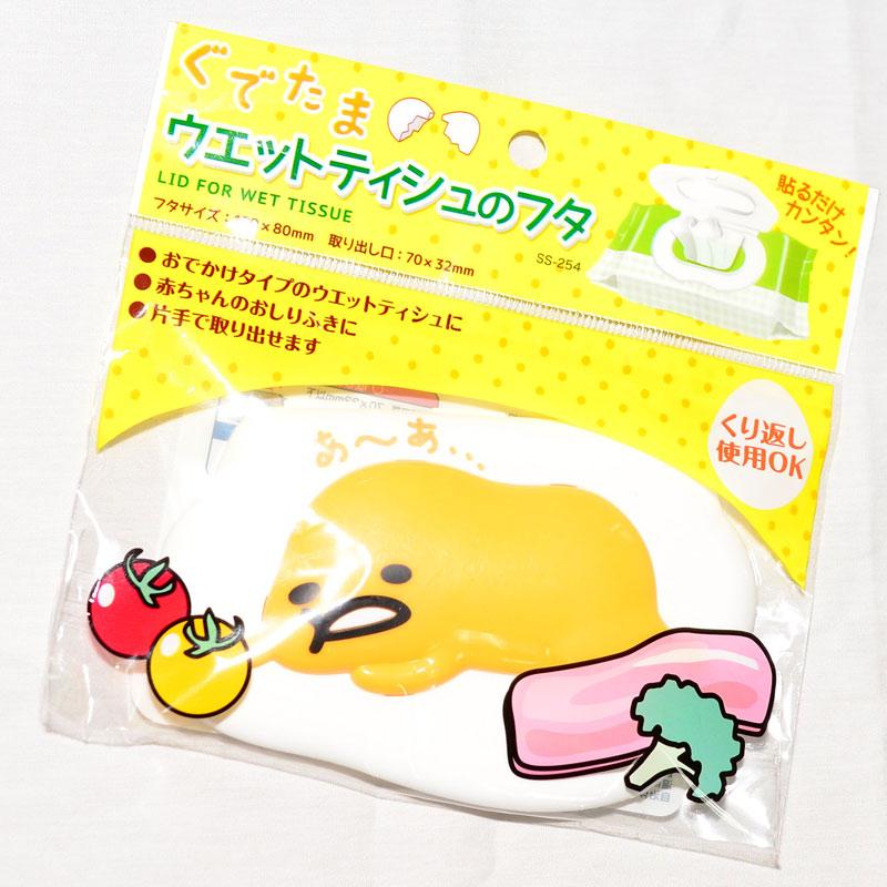 蛋黃哥 濕紙巾抽 上蓋 日本帶回正版
