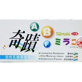 奇蹟 ABF 活性乳酸菌粉 60包/盒 若元公司姊妹品【DR193】◆德瑞健康家◆