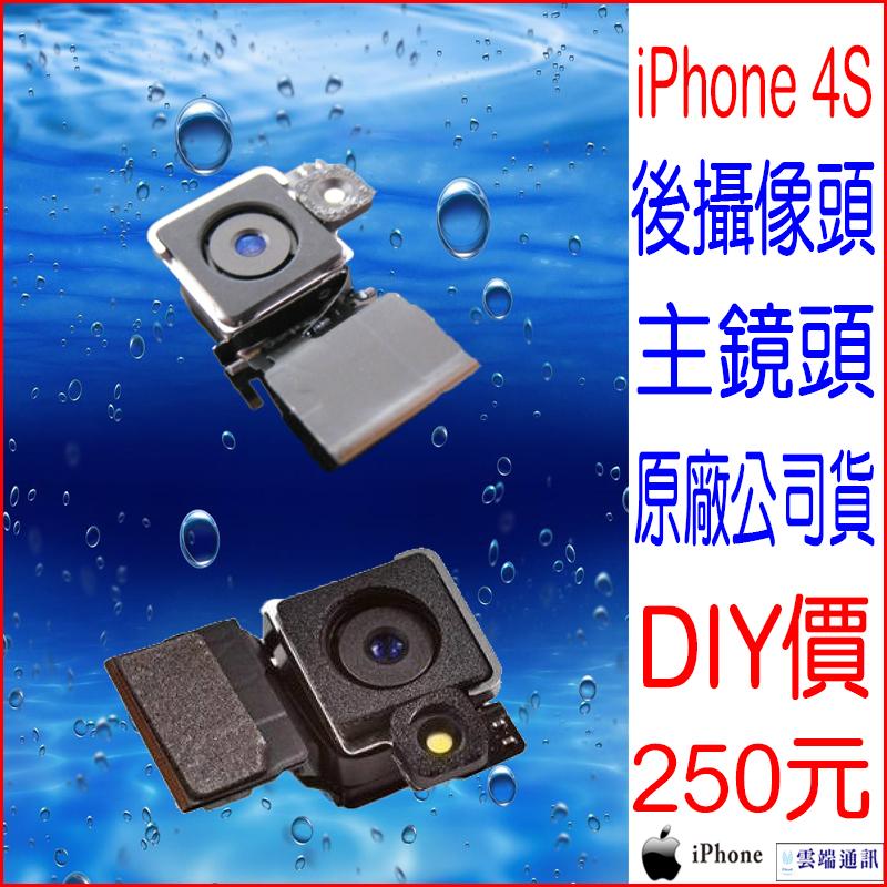 ☆雲端通訊☆拆機零件 iPhone 4S 後攝像頭 大相頭 800W像素 後置攝像 對焦閃 後鏡頭 零件價 DIY價
