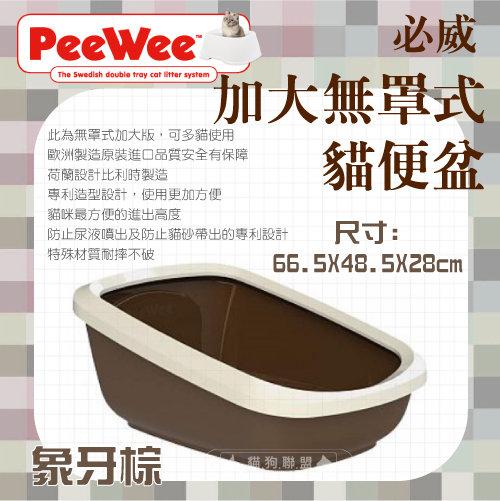 +貓狗樂園+ PeeWee必威【加大型。無罩式貓便盆。象牙棕】1520元 *貓砂盆