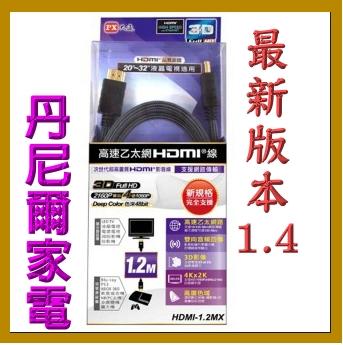 HDMI-1.2MX高速乙太網HDMI線 大通(1.2米 1.5米 2米 3米 5米 7.5米 10米 13米 15 米)