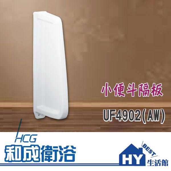 HCG 和成 UF4902(AW) 小便斗隔板 -《HY生活館》水電材料專賣店