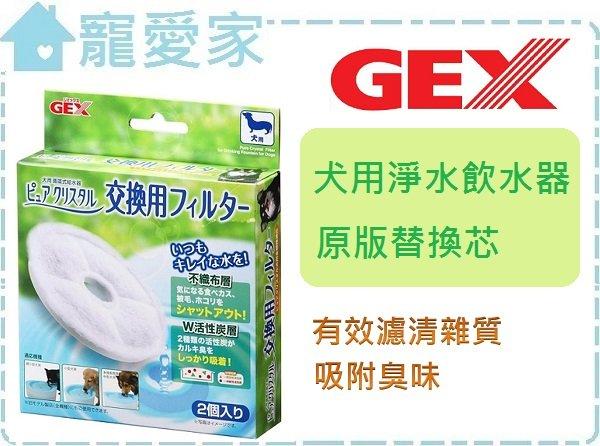 ☆寵愛家☆GEX犬用淨水飲水器原版替換芯,  1.8L、  2.3L、   4.8L通用
