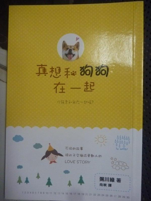 【書寶二手書T4/寵物_ILU】真想和狗狗在一起_粥川綠
