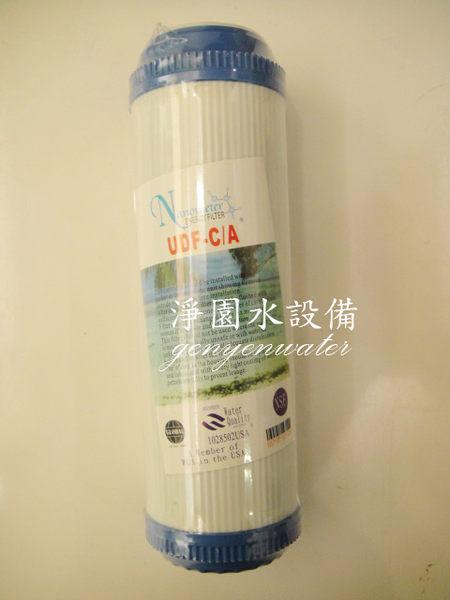 [淨園] 9吋顆粒活性碳UDF(台製)--去除異色異味、氯、三鹵甲烷