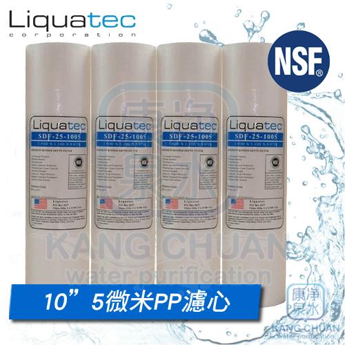 【康泉淨水】美國 NSF42認證 LIQUATEC 10吋 5M / 5微米 PP 通用規格纖維濾心【4入】一箱再特價