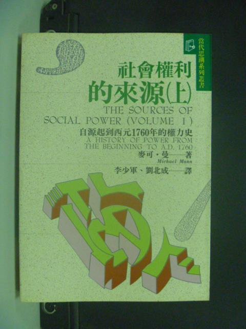 【書寶二手書T7/大學社科_NBD】社會權利的來源(上)_麥可‧曼(Mann, M.), 李少軍等