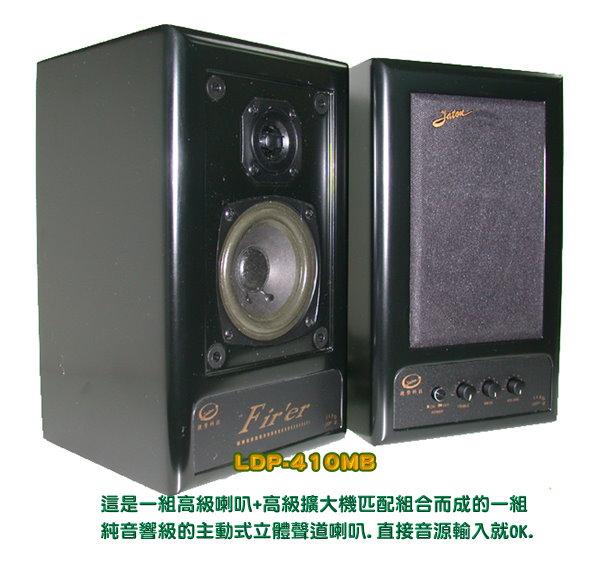 ANV【主動式喇叭】捷登立體聲高級喇叭+高級擴大機(LDP-410MB)一對