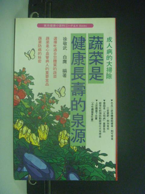 【書寶二手書T5/養生_GAC】蔬菜是健康長壽的泉源_徐敬武