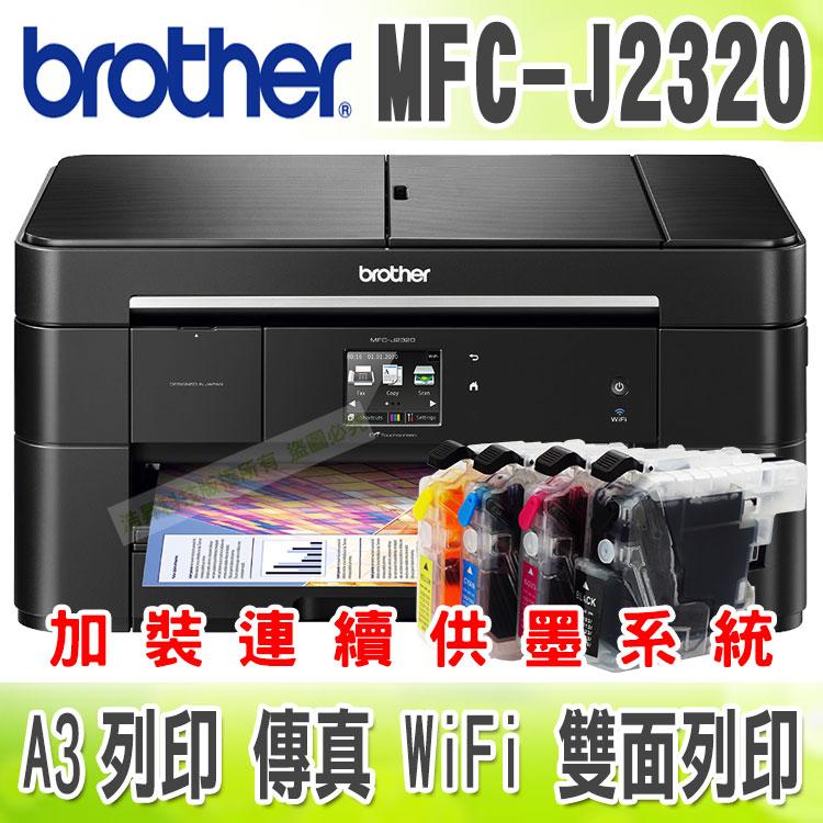 【浩昇科技】Brother MFC-J2320【短滿匣+黑防】A3無線傳真複合機 + 連續供墨系統
