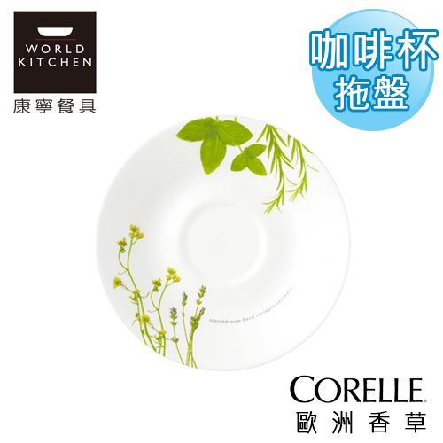 【美國康寧 CORELLE】歐洲香草咖啡杯托盤-506EH