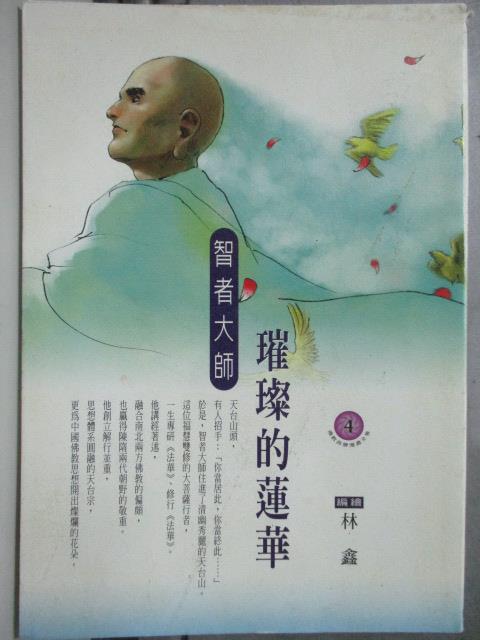 【書寶二手書T1/宗教_HSM】璀璨的蓮華-智者大師_林鑫
