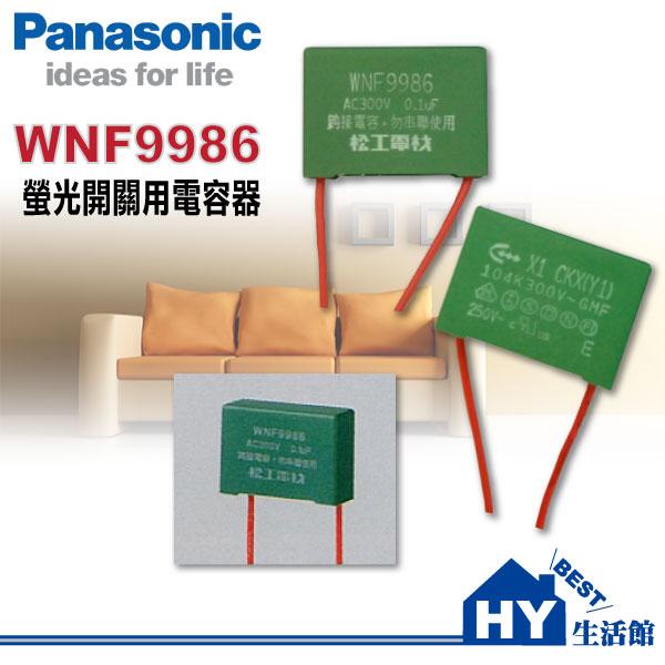 國際牌螢光開關用電容器WNF9986《解決省電燈泡造成螢光開關夜光閃爍等問題》