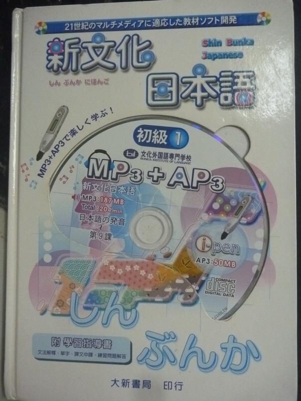 【書寶二手書T2/語言學習_HCM】新文化日本語:初級1_大新編輯部_附光碟