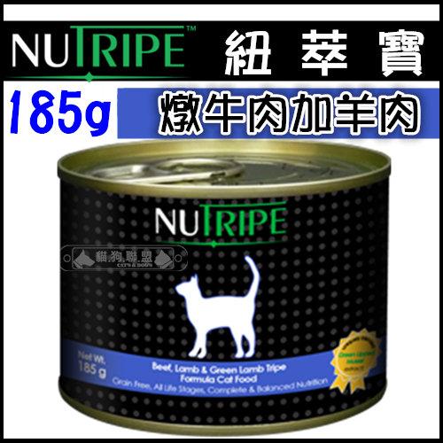 +貓狗樂園+ 紐西蘭NUTRIPE紐萃寶【主食貓罐。燉牛肉+羊肉。185g】55元*單罐賣場