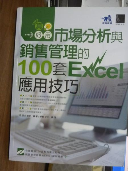 【書寶二手書T1/電腦_PFT】真好用!市場分析與銷售管理的100套Excel應用技巧