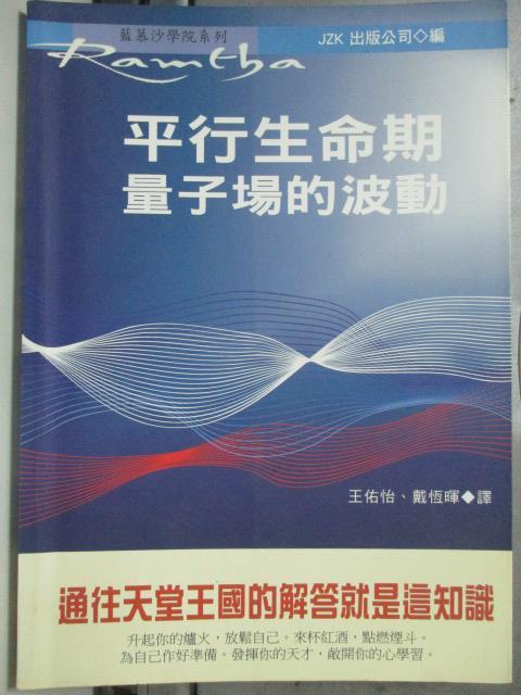 【書寶二手書T1/宗教_HAL】平行生命期:量子場的波動_王佑怡, JZK出版公