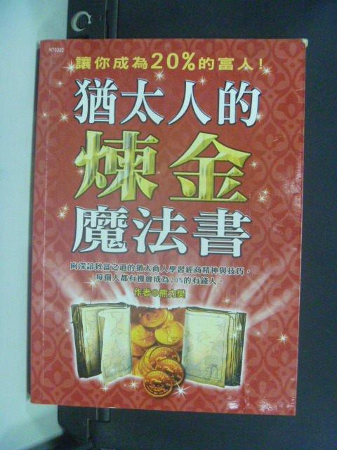 【書寶二手書T8/投資_JMI】猶太人的煉金魔法書_熊立凡