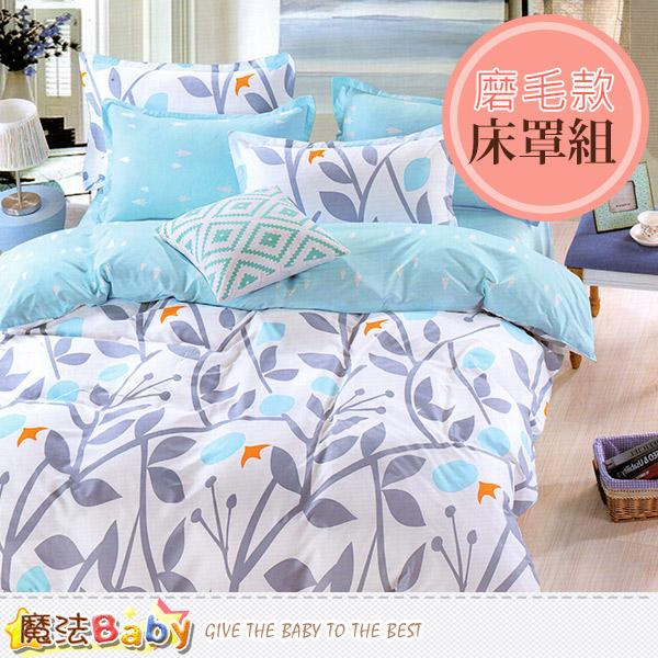 磨毛5x6.2尺雙人床罩組 魔法Baby~w04017