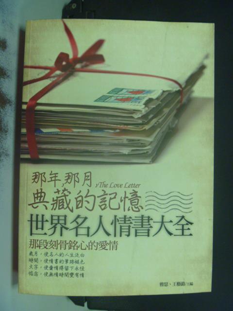 【書寶二手書T7/文學_GNF】那年,那月,那典藏的記憶:世界名人情書大全_亞瑟