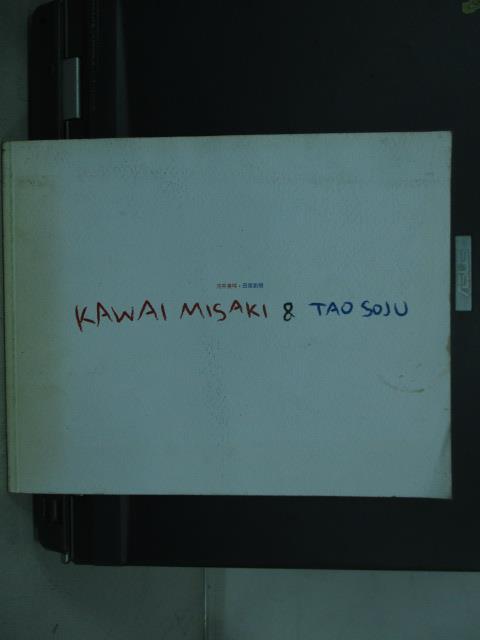 【書寶二手書T1/藝術_QFD】Kawai Misaki&Tao Soju河井美?田尾創樹