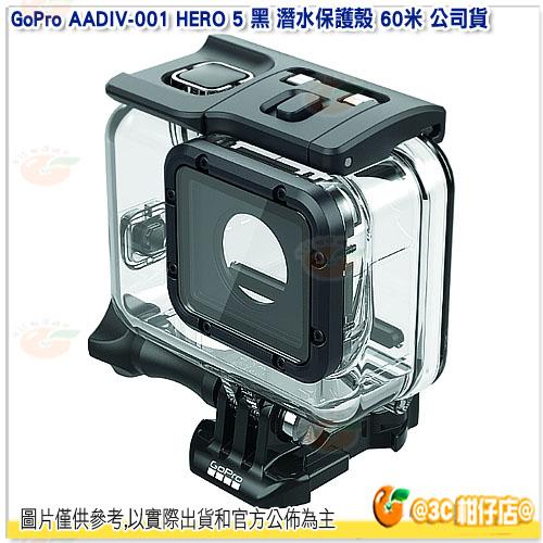尾牙 禮物 GoPro AADIV-001 HERO 5 黑 潛水保護殼 60米 公司貨 水中攝影 潛水殼 潛水 保護殼 for Hero5 Black