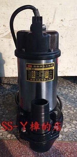 盈慶牌2HP*2英吋沉水幫浦/沉水馬達/抽水機/水龜(單相110v)