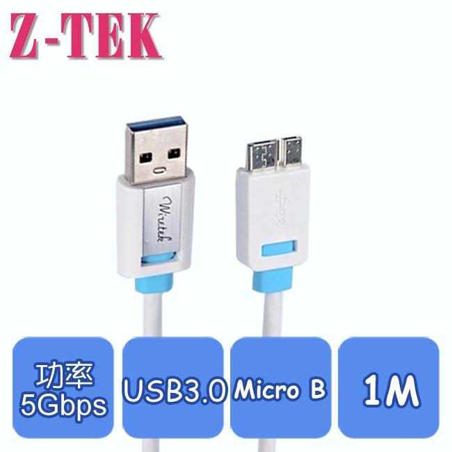 【Z-TEK】USB3.0 TO MICRO-B 高速傳輸線 1M-白藍.
