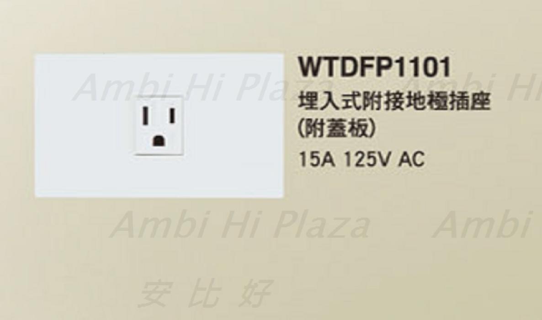 Panasonic插座WTDFP1101一插接地附蓋板125V/15A -星光系列