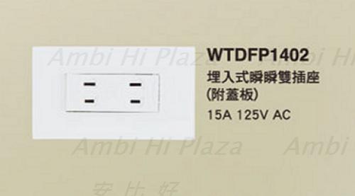 Panasonic插座WTDFP1402二插附蓋板125V/15A -星光系列