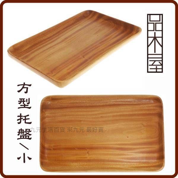 【九元生活百貨】品木屋 方型托盤/小 原木餐盤