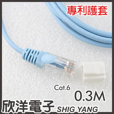 ※ 欣洋電子 ※ TWINNET COBRA Cat.6 GIGA超細網路線 0.3M / 0.3米 附測試報告(含頭) 台灣製造