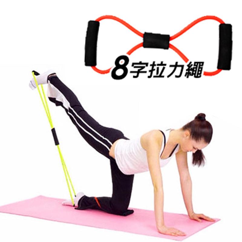 8字拉力繩 彈力繩 運動彈力繩 (不挑色)