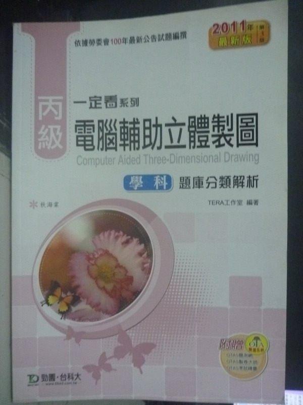 【書寶二手書T3/電腦_YAY】2011年最新丙級電腦輔助立體製圖學科題庫分類解析3/e