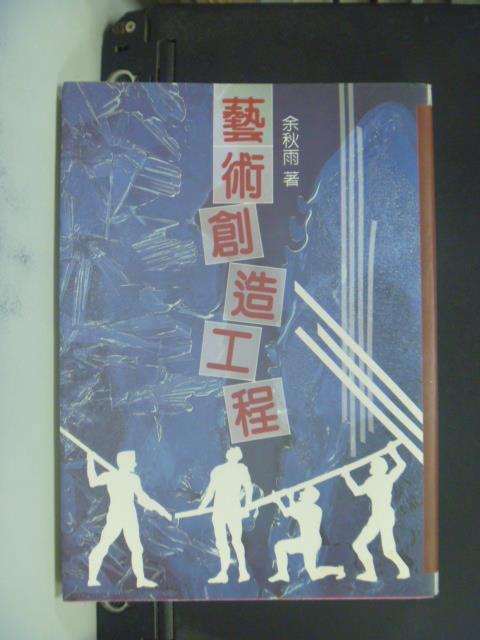 【書寶二手書T1/大學藝術傳播_GQS】藝術創造工程_余秋雨