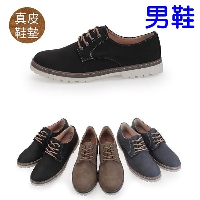 【My style】富發牌-FTP33 雷根底綁帶休閒鞋 黑.藍.棕,26-28號。任兩雙免運