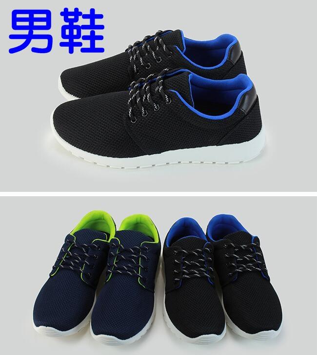 【My style】富發牌-SP142 透氣質感慢跑鞋 藍/綠、黑/寶藍,26-28號。任兩雙免運