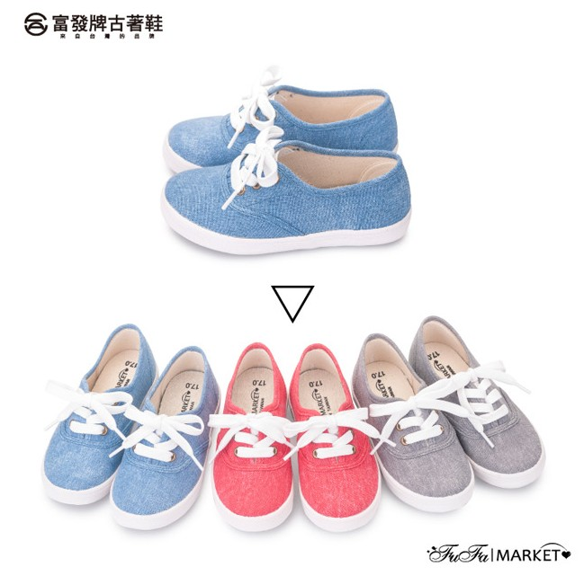 【My style】富發牌-MB10 基本素面休閒鞋,SIZE:16-22號。任兩雙免運